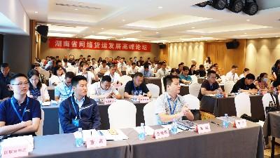 我司成功协办湖南省网络货运发展高峰论坛