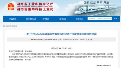 我司货友汇网络货运平台项目被列为2020年湖南省产业发展重点项目