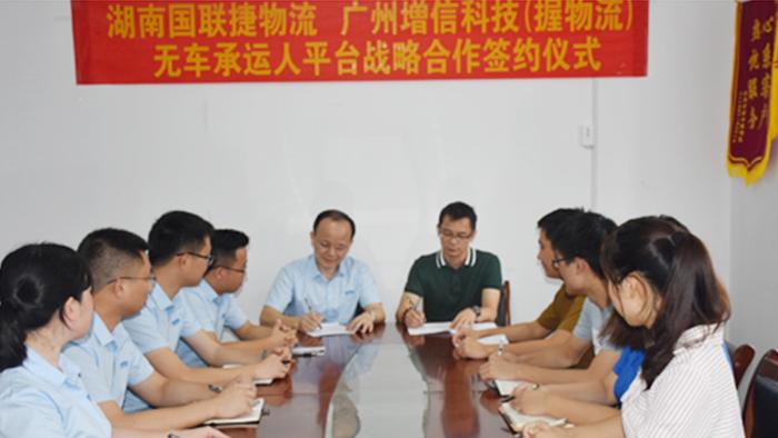 国联董事长刘铁鹏与握物流CEO欧阳铭现场签约