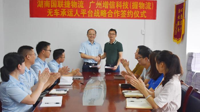国联董事长刘铁鹏与握物流CEO欧阳铭握手留影