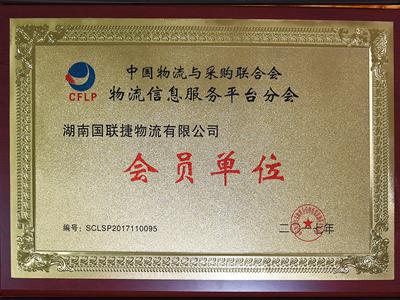 中国物流与采购联合会物流信息服务平台分会 会员单位