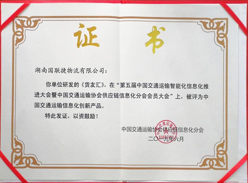 货友汇被评为中国交通运输信息化创新产品