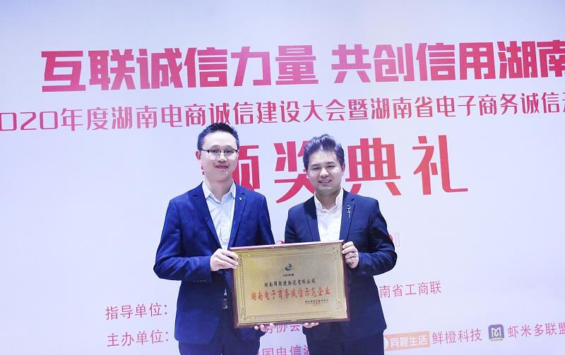 国联物流货友汇平台营销总监李敏(左) 与湖南电子商务协会会长张帆合影留念(右)
