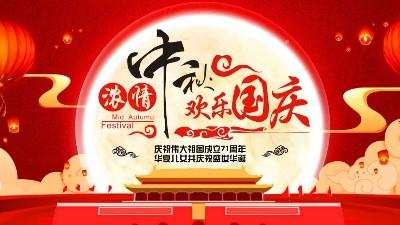 关于货友汇2020年国庆节、中秋节放假安排的通知
