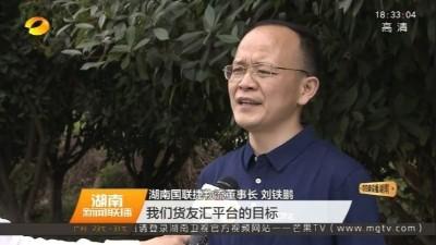 国联物流董事长刘铁鹏先生受邀湖南卫视新闻联播专题采访