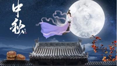 关于2021年中秋节放假安排的通知