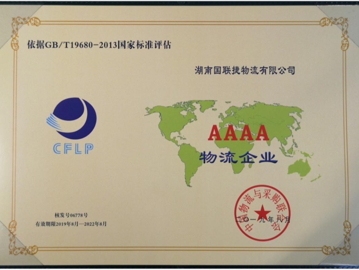 AAAA物流企业证书