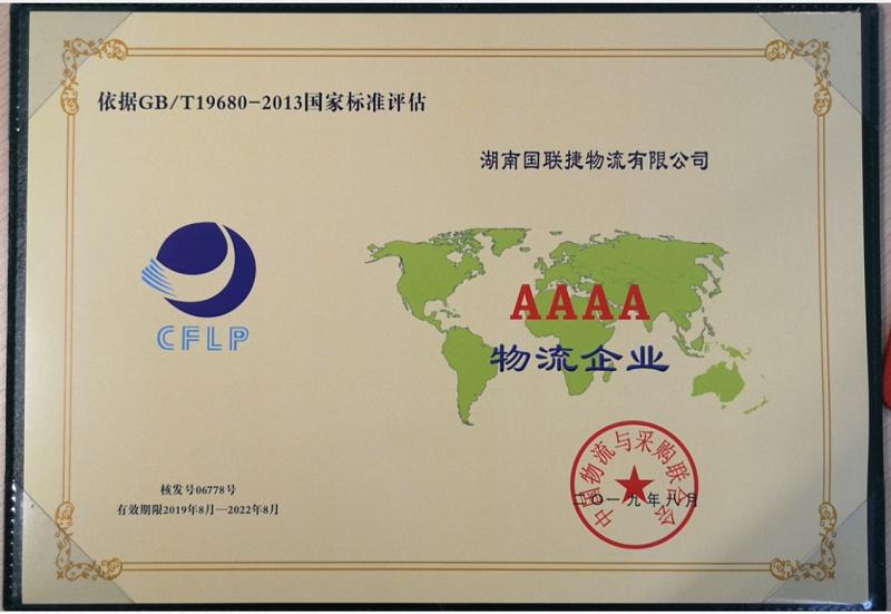 3.AAAA证书