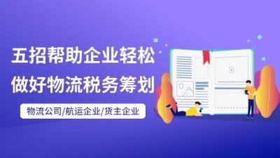 五招帮助企业轻松做好物流税务筹划!