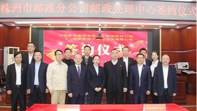 中国邮政株洲市分公司入驻株洲市现代综合物流园签约仪式隆重举行