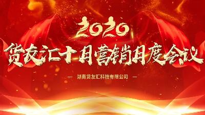 货友汇2020年9月复盘总结暨10月工作计划月度会议