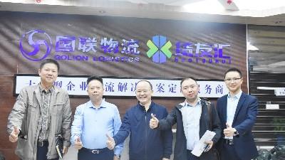 湖南省道路运输管理局谢朝晖副局长一行三人莅临我公司货友汇平台考察
